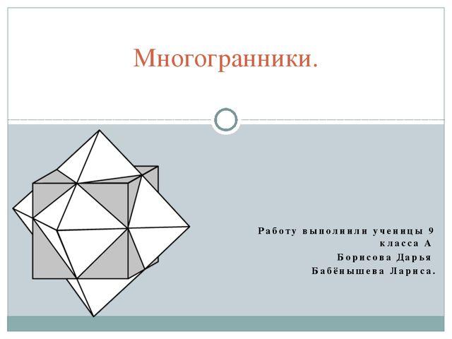 Работу выполнили ученицы 9 класса А Борисова Дарья Бабёнышева Лариса. Многогр...