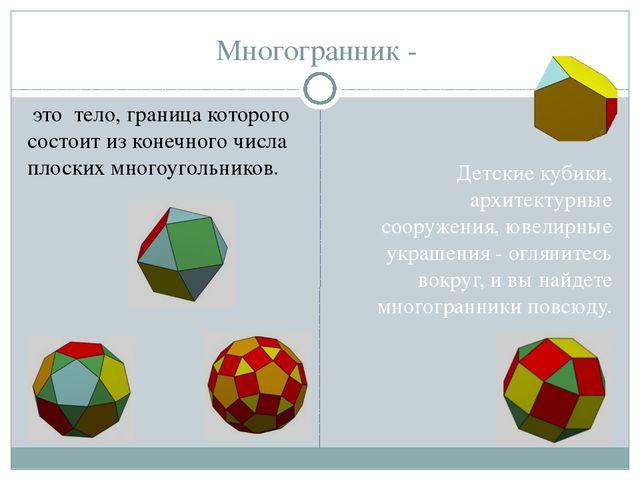 Многогранник - это тело, граница которого состоит из конечного числа плоских...