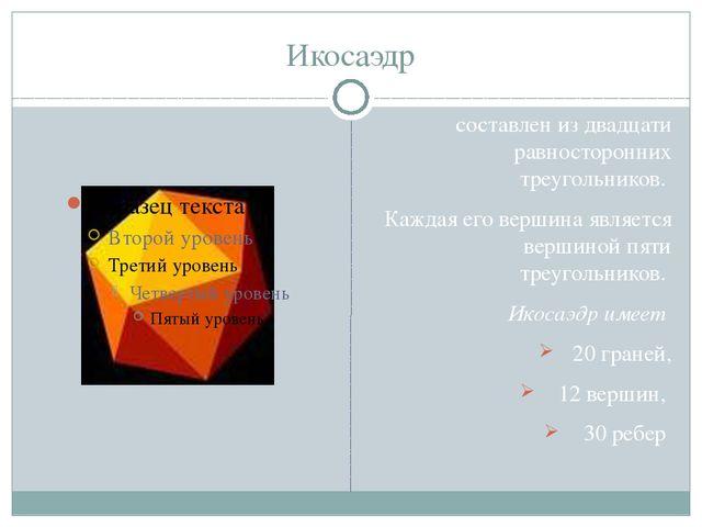 Икосаэдр составлен из двадцати равносторонних треугольников. Каждая его верши...