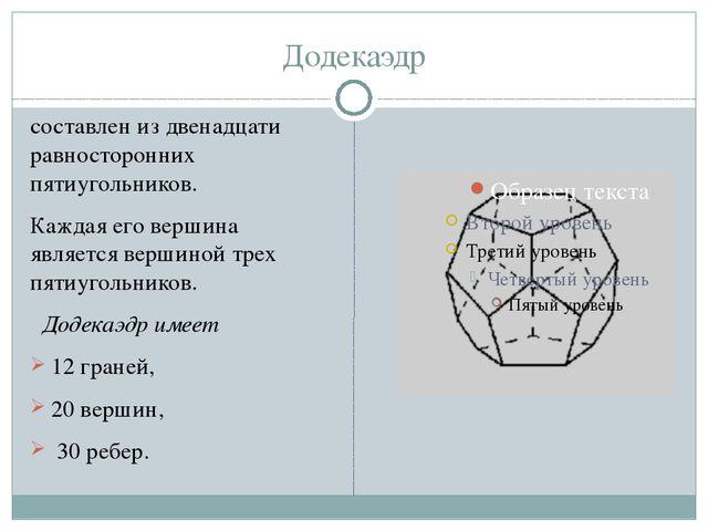 Додекаэдр составлен из двенадцати равносторонних пятиугольников. Каждая его в...