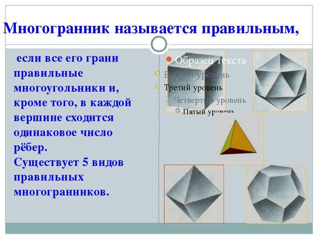 Многогранник называется правильным, если все его грани правильные многоугольн...