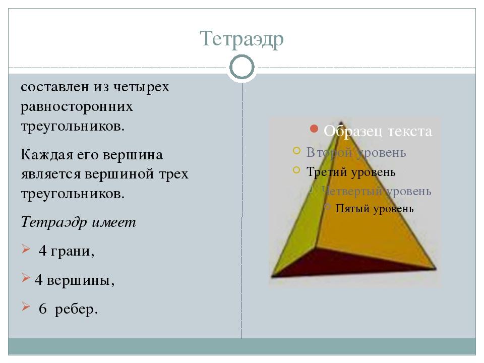 Тетраэдр составлен из четырех равносторонних треугольников. Каждая его вершин...