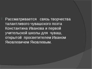 Рассматривается связь творчества талантливого чувашского поэта Константина Ив