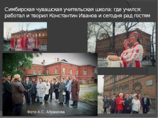Симбирская чувашская учительская школа: где учился: работал и творил Констант