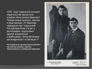 1972 году Чувашское книжное издательство выпустило альбом «Константин Иванов»