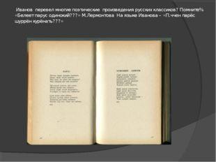 Иванов перевел многие поэтические произведения русских классиков? Помните% «