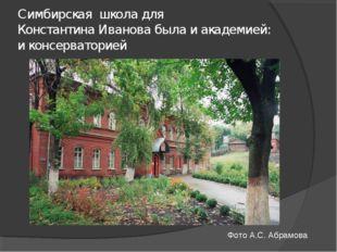 Симбирская школа для Константина Иванова была и академией: и консерваторией Ф