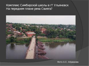 Комплекс Симбирской школы в г? Ульяновск На переднем плане река Свияга? Фото