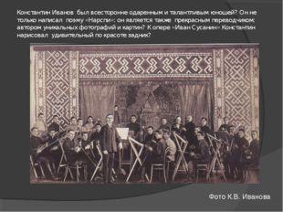 Константин Иванов был всесторонне одаренным и талантливым юношей? Он не тольк