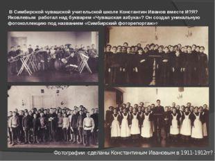В Симбирской чувашской учительской школе Константин Иванов вместе И?Я?Яковле