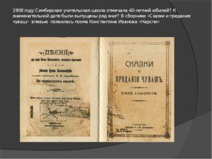 1908 году Симбирская учительская школа отмечала 40-летний юбилей? К знаменате