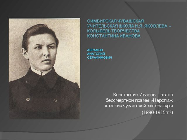 Константин Иванов – автор бессмертной поэмы «Нарспи»: классик чувашской литер...
