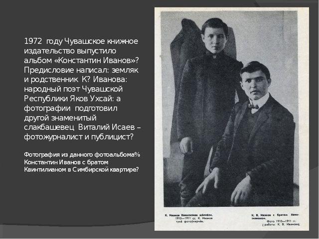 1972 году Чувашское книжное издательство выпустило альбом «Константин Иванов»...