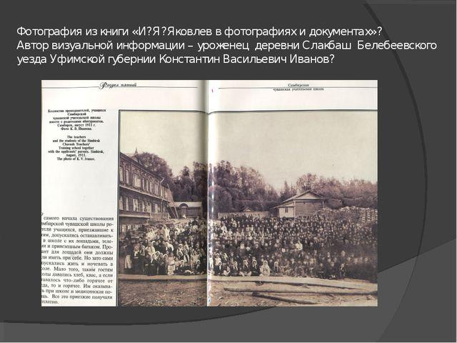 Фотография из книги «И?Я?Яковлев в фотографиях и документах»? Автор визуально...