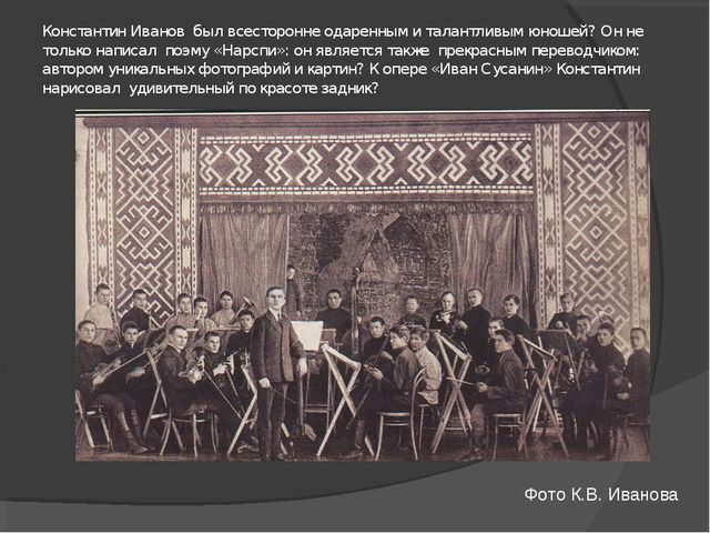 Константин Иванов был всесторонне одаренным и талантливым юношей? Он не тольк...
