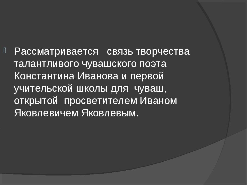 Рассматривается связь творчества талантливого чувашского поэта Константина Ив...