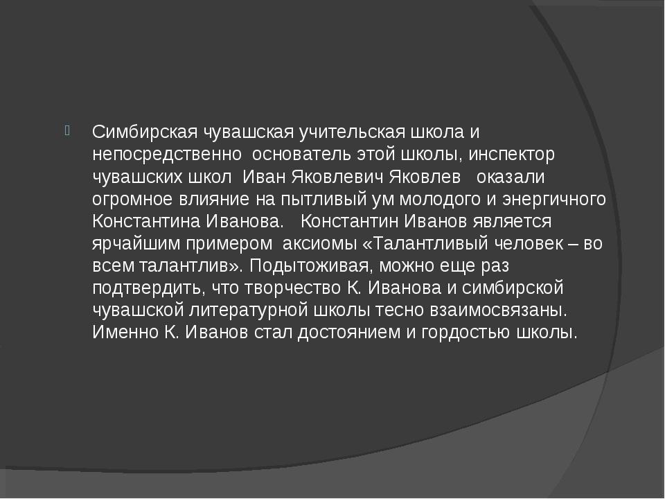 Симбирская чувашская учительская школа и непосредственно основатель этой школ...