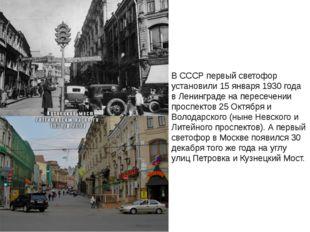 В СССР первый светофор установили 15 января 1930 года в Ленинграде на пересеч
