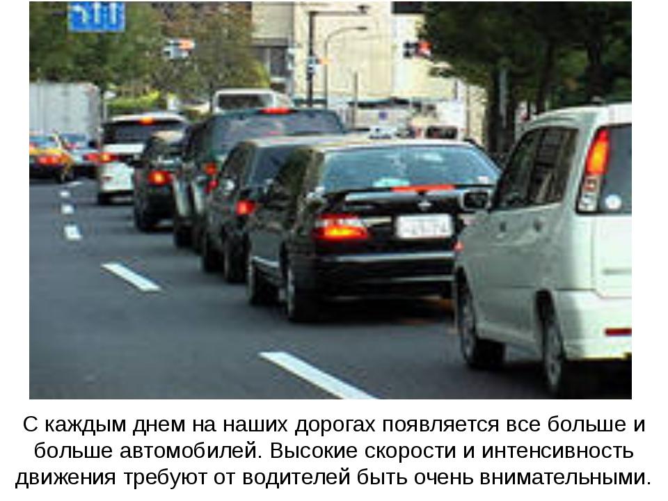 С каждым днем на наших дорогах появляется все больше и больше автомобилей. Вы...