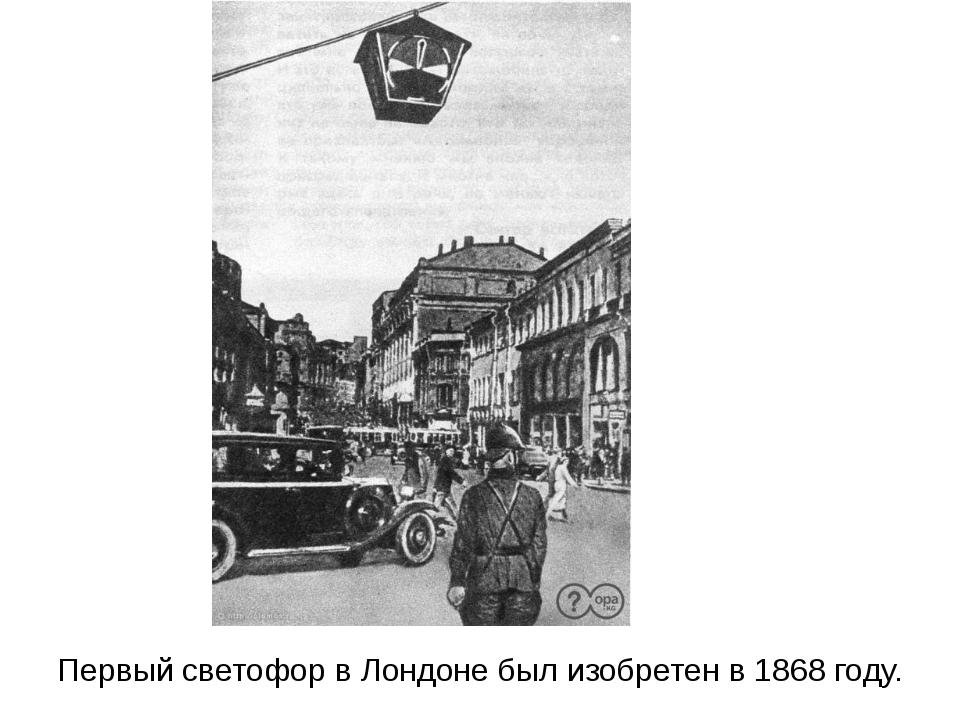Первый светофор в Лондоне был изобретен в 1868 году.