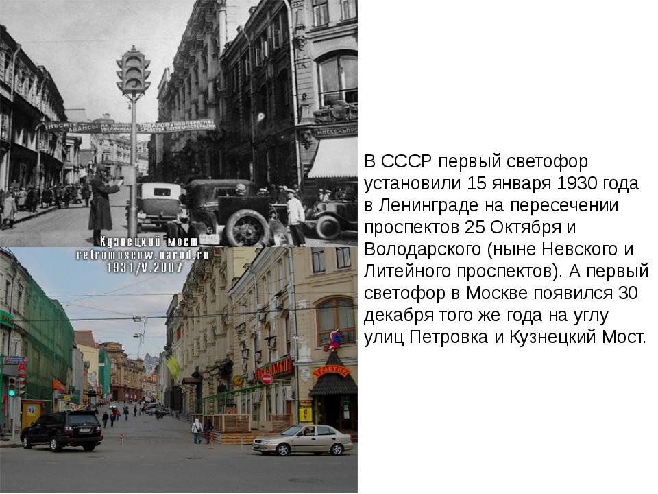 В СССР первый светофор установили 15 января 1930 года в Ленинграде на пересеч...