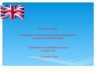 ГБПОУ ВО «ВИК» Организация самостоятельной работы обучающихся на уроках англ