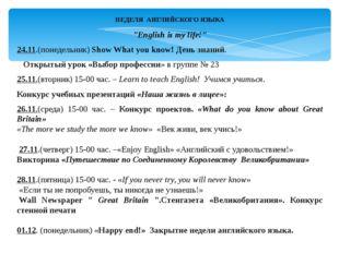 """НЕДЕЛЯ АНГЛИЙСКОГО ЯЗЫКА """"English is my life!"""" 24.11.(понедельник) Show What"""