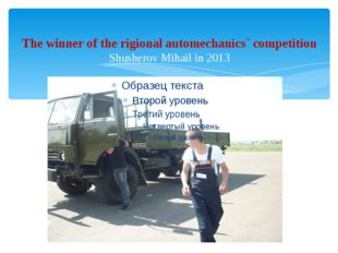 The winner of the rigional automechanics` competition Shusherov Mihail in 2013