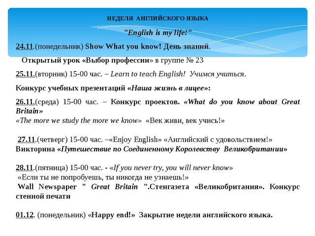"""НЕДЕЛЯ АНГЛИЙСКОГО ЯЗЫКА """"English is my life!"""" 24.11.(понедельник) Show What..."""