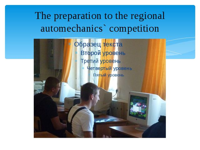 The preparation to the regional automechanics` competition