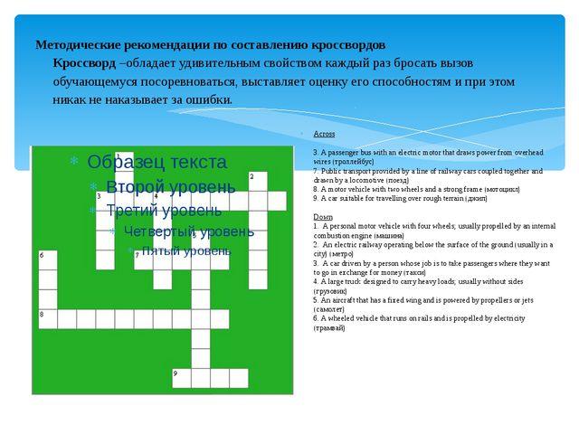 Методические рекомендации по составлению кроссвордов Кроссворд –обладает удив...