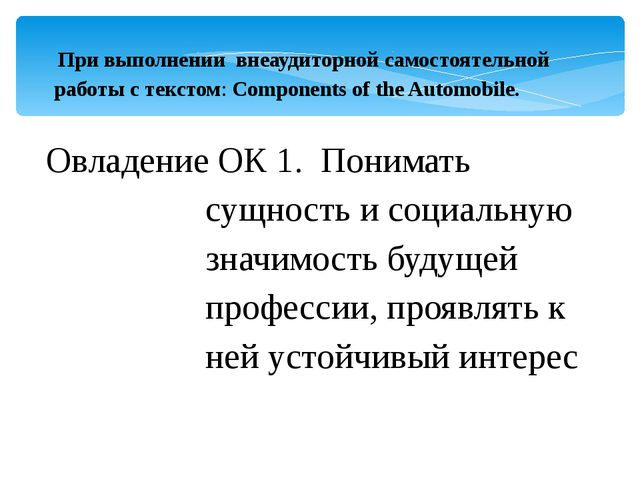 При выполнении внеаудиторной самостоятельной работы с текстом:Components of...