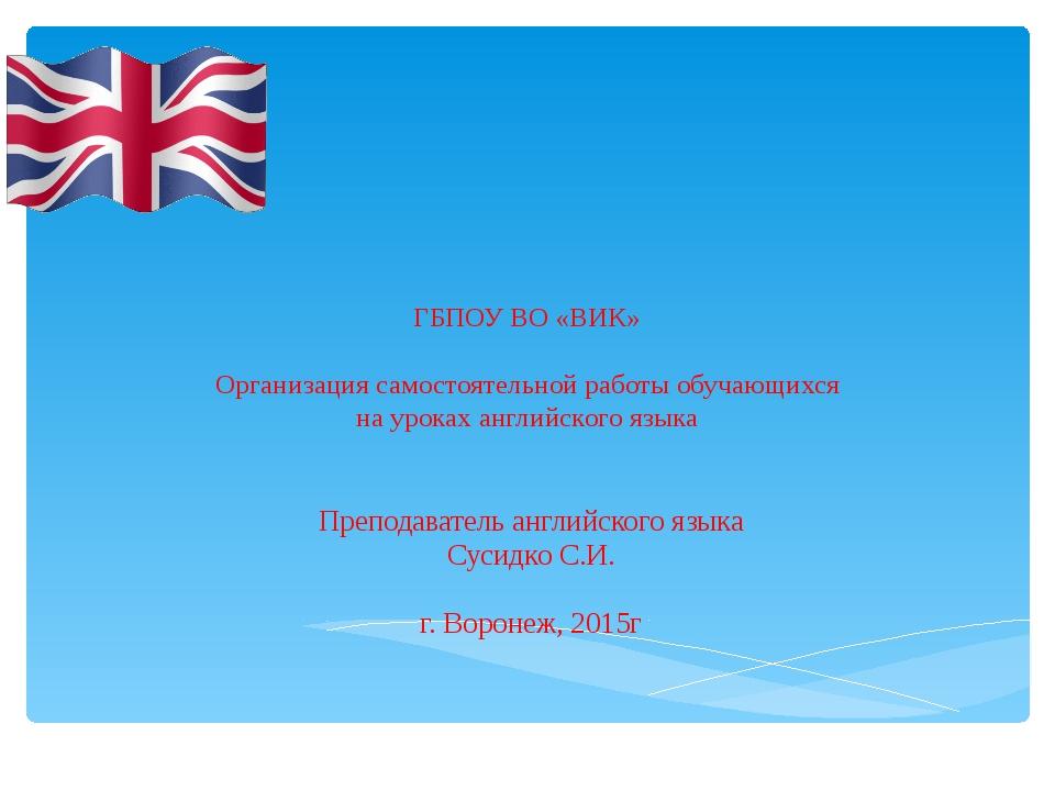 ГБПОУ ВО «ВИК» Организация самостоятельной работы обучающихся на уроках англ...
