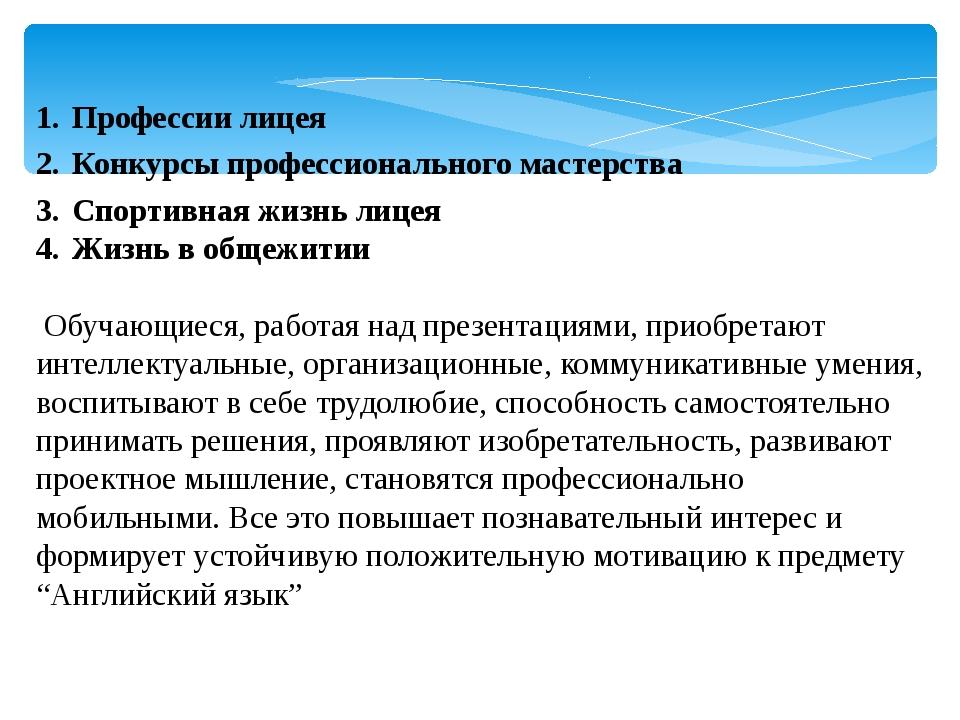 Профессии лицея Конкурсы профессионального мастерства Спортивная жизнь лицея...