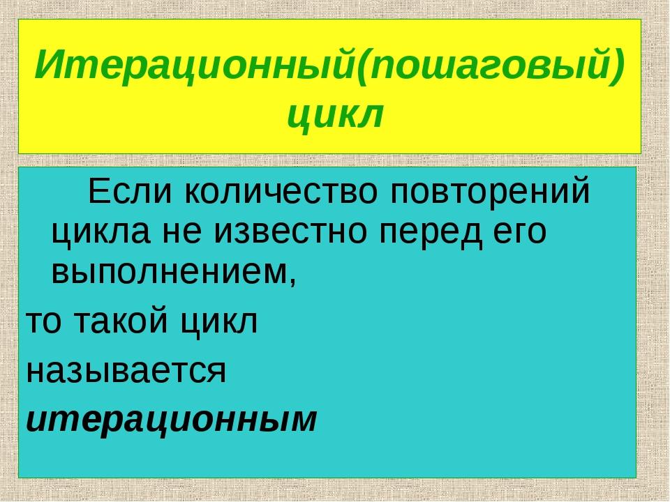 Итерационный(пошаговый) цикл Если количество повторений цикла не известно пер...