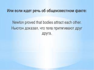 Или если идет речь об общеизвестном факте: Newton proved that bodies attract