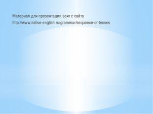 Материал для презентации взят с сайта http://www.native-english.ru/grammar/se
