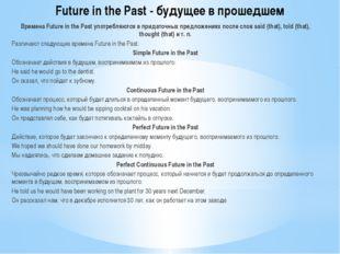 Future in the Past - будущее в прошедшем Времена Future in the Past употребля