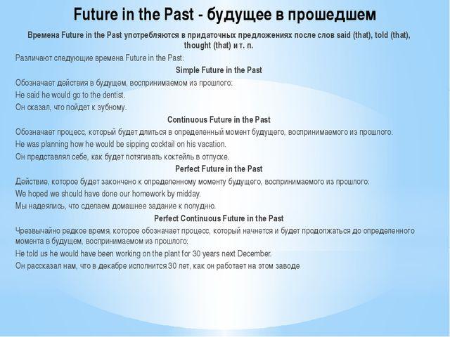 Future in the Past - будущее в прошедшем Времена Future in the Past употребля...
