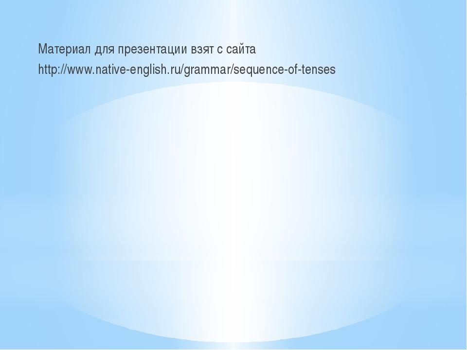 Материал для презентации взят с сайта http://www.native-english.ru/grammar/se...