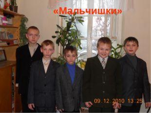 мальчики «Мальчишки»