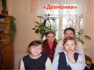 Представление команд девочки «Девчонки»
