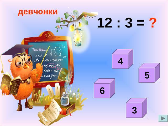 12 : 3 = ? девчонки