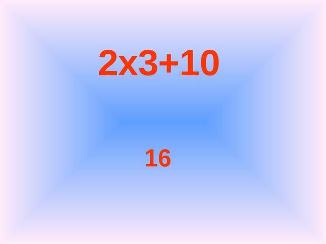 2х3+10 16