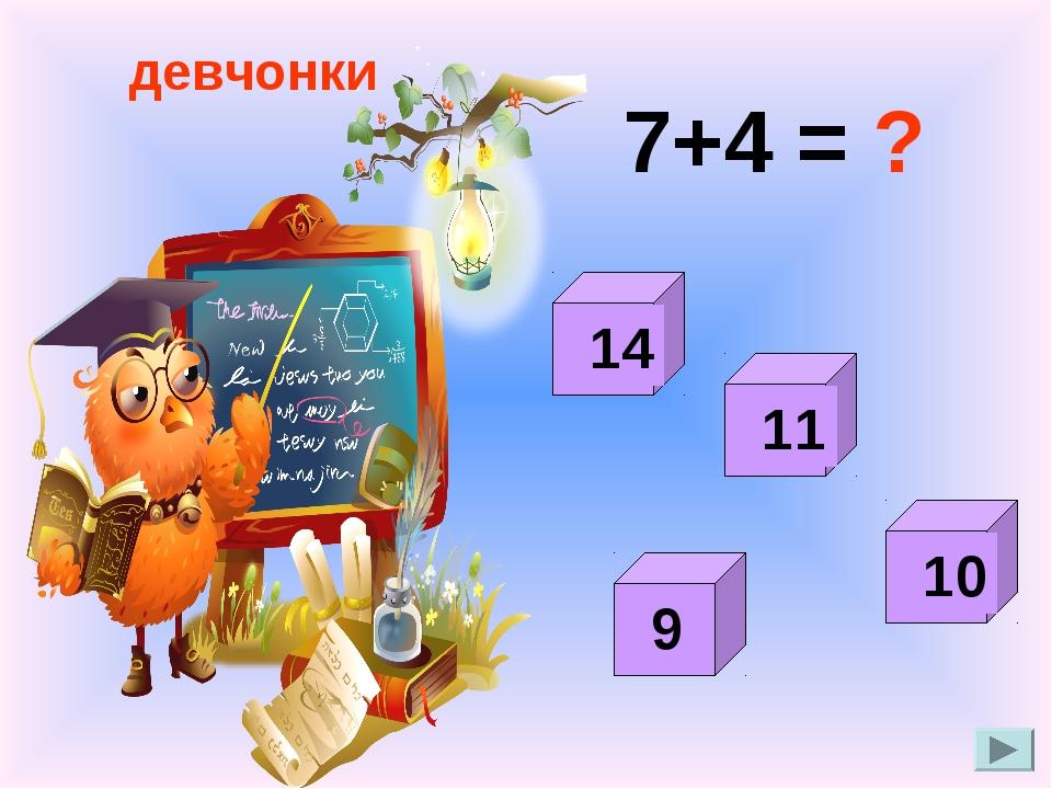 7+4 = ? девчонки