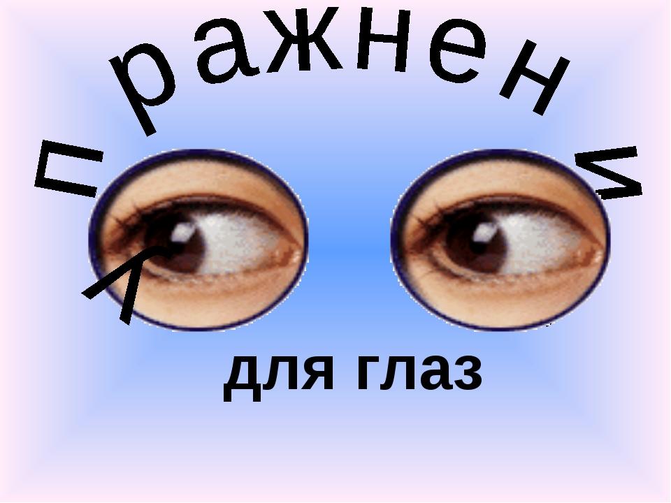 для глаз