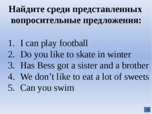 Ответьте на вопросы: What is your name? How old are you? Can you play hockey