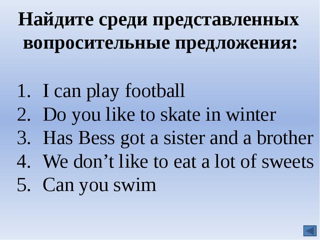 Ответьте на вопросы: What is your name? How old are you? Can you play hockey...