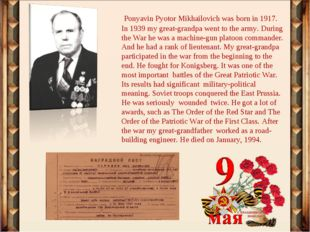 Ponyavin Pyotor Mikhailovich was born in 1917. In 1939 my great-grandpa went