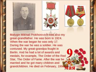 Malygin Mikhail Prokhorovich was also my great-grandfather. He was born in 19